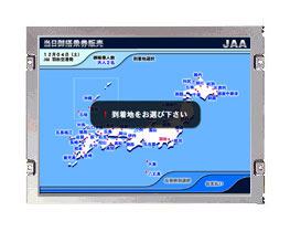 "Dalle LCD TFT 8.4"", VGA, 640 x 480 pixels : AA084VE01 -> MITSUBISHI ELECTRIC"